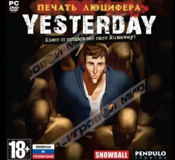Yesterday: Печать Люцифера v.1.0 (2012/RUS/Lossless RePack by R.G. UniGamers)